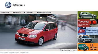 Volkswagen построит завод в Подмосковье