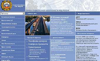 МВД России предлагает обходиться без инспекторов ГИБДД при мелких авариях