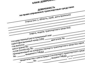 Депутаты хотят запретить рукописные доверенности