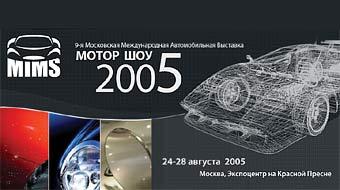 """В Москве открылась международная автомобильная выставка """"MIMS-2005"""""""