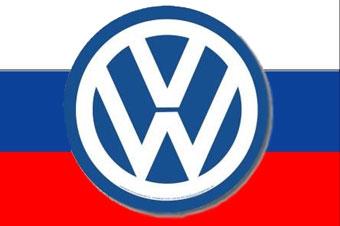 Российские Volkswagen появятся в 2007 году или никогда