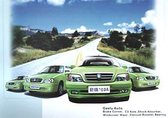 Китайские автопроизводители приходят в Америку