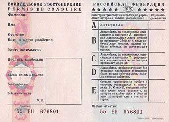 МВД РФ намерено вернуться к балльной системе штрафов