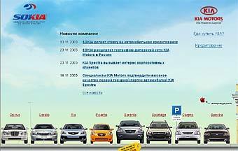Kia намеревается удвоить продажи автомобилей в России