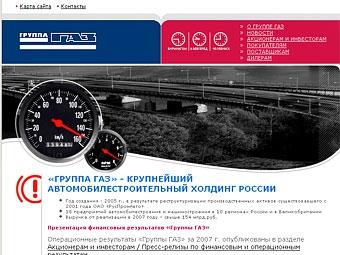 """""""Группа ГАЗ"""" изменит схему управления своими предприятиями"""