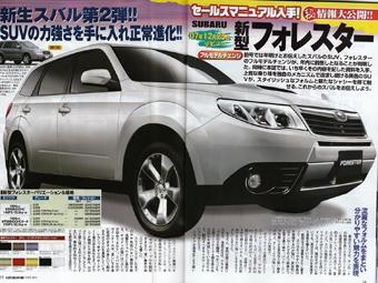Японский журнал рассекретил новую Subaru Forester