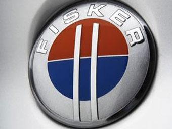 Fisker готовит гибридный спорткар