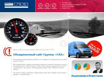 """Запчасти к машинам """"ГАЗ"""" будут продаваться только в магазинах с символикой марки"""