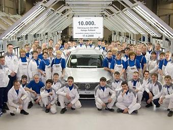 На российском заводе VW произведен 10-тысячный автомобиль