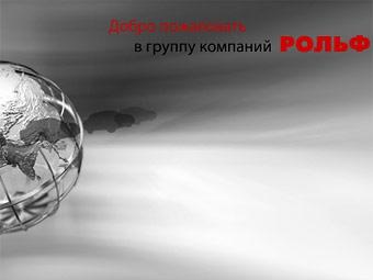 """""""Рольф"""" купит банк """"Капитал-Москва"""""""