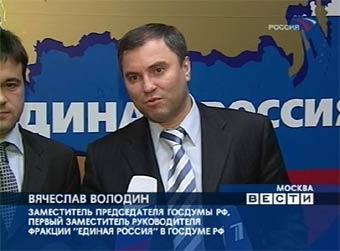 """Володин опровергает возвращение """"мигалок"""" на машины """"Единой России"""""""