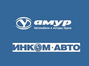 """""""Инком-авто"""" планирует осенью купить блокпакет акций автозавода """"Амур"""""""