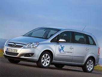 """Компания Opel разработала """"газовую Зафиру"""" со 150-сильным турбомотором"""