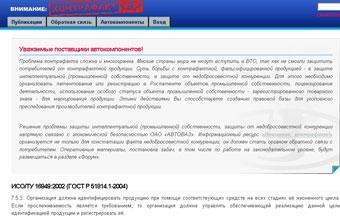 """""""АвтоВАЗ"""" будет бороться с поддельными запчастями в интернете"""