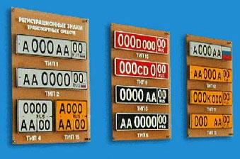 В Москве появятся номера с кодом 197