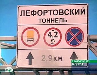 Лефортовский тоннель закрыт для движения