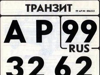Московским автовладельцам начали выдавать номера новой серии