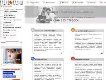 """Страховая компания """"Полис-Гарант"""" опровергла информацию о попадании в """"черный список"""" РСА"""
