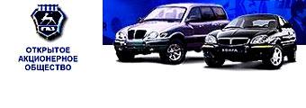 """""""ГАЗ"""" повышает цены на автомобили"""