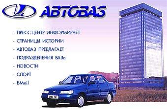 АвтоВАЗ вынужден сократить экспорт на четверть