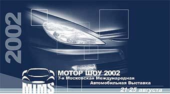 """В Москве открывается """"Моторшоу-2002"""""""