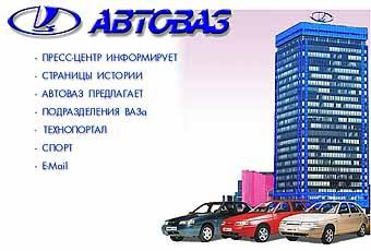 АвтоВАЗ начал реформу со смены руководства