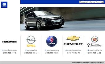 В 2007 году GM продаст в России 175 тысяч автомобилей