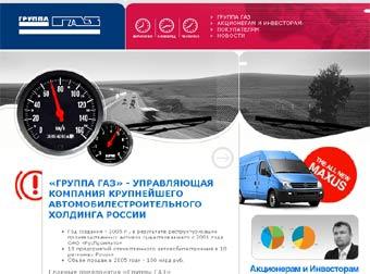 """""""ГАЗ"""" потратит 4 миллиарда долларов на развитие производства"""