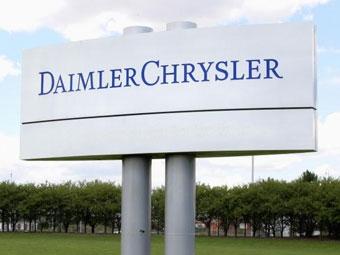 DaimlerChrysler выбирает себе новое имя