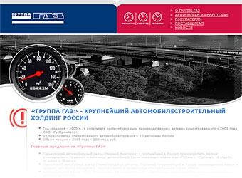 """""""Группа ГАЗ"""" создаст ряд СП с зарубежными компаниями"""