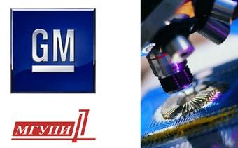 GM открыл совместную лабораторию с МГУПИ по обработке металлов