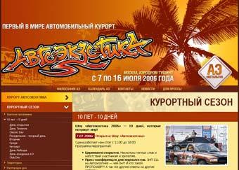"""В Москве открывается шоу """"Автоэкзотика-2006"""""""