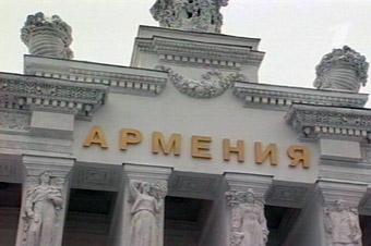 Армения готовится к введению автогражданки