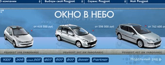 Peugeot представил в России серию автомобилей с прозрачной крышей