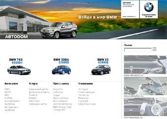 Российский дилер BMW купил главного конкурента