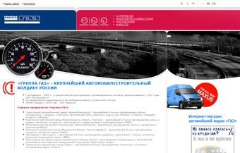 ГАЗ начал продавать автомобили в рассрочку и без первоначального взноса