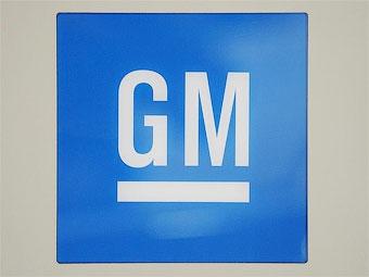 Концерн GM полностью рассчитался с долгами