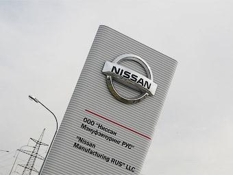 На российском заводе Nissan создан профсоюз