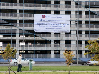 За три года в Москве построят парковки на 500 тысяч мест
