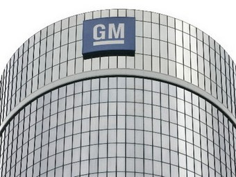 Концерн General Motors подал заявку на проведение IPO