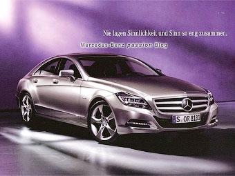 Появились первые фотографии нового Mercedes-Benz CLS
