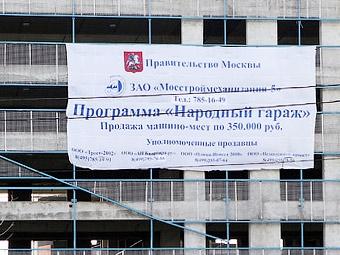 """""""Народные гаражи"""" в Москве будут строить над стоянками"""