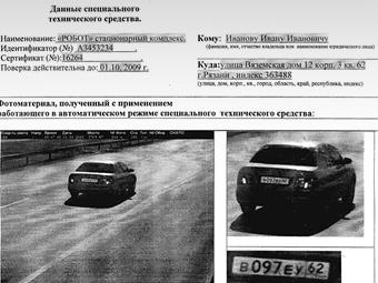 Столичным водителям присылали поддельные штрафы за нарушения ПДД