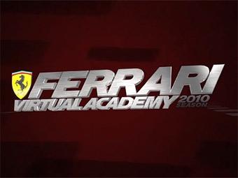 Компания Ferrari запустила виртуальную гоночную академию
