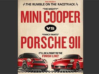 Компания MINI бросила вызов Porsche