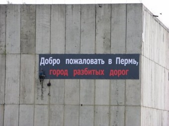 Пермские власти сорвали акцию протеста автомобилистов