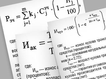 """Страховщики назвали новые правила расчета износа деталей """"технической ошибкой"""""""