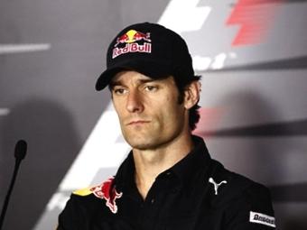 Марк Уэббер опроверг слухи о фаворитизме в Red Bull