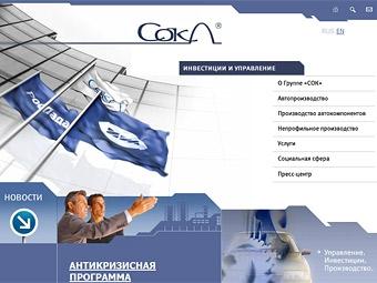 """Группа """"СОК"""" отказалась от производства автокомпонентов"""