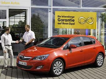 Opel решил не прекращать действие пожизненной гарантии